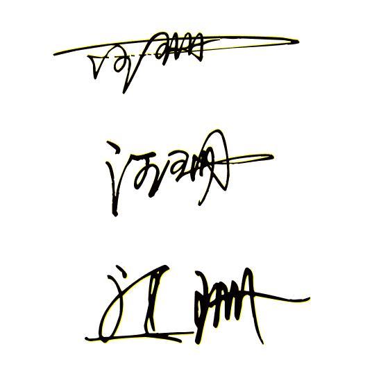 汪珊一筆藝術名字簽名設計圖片