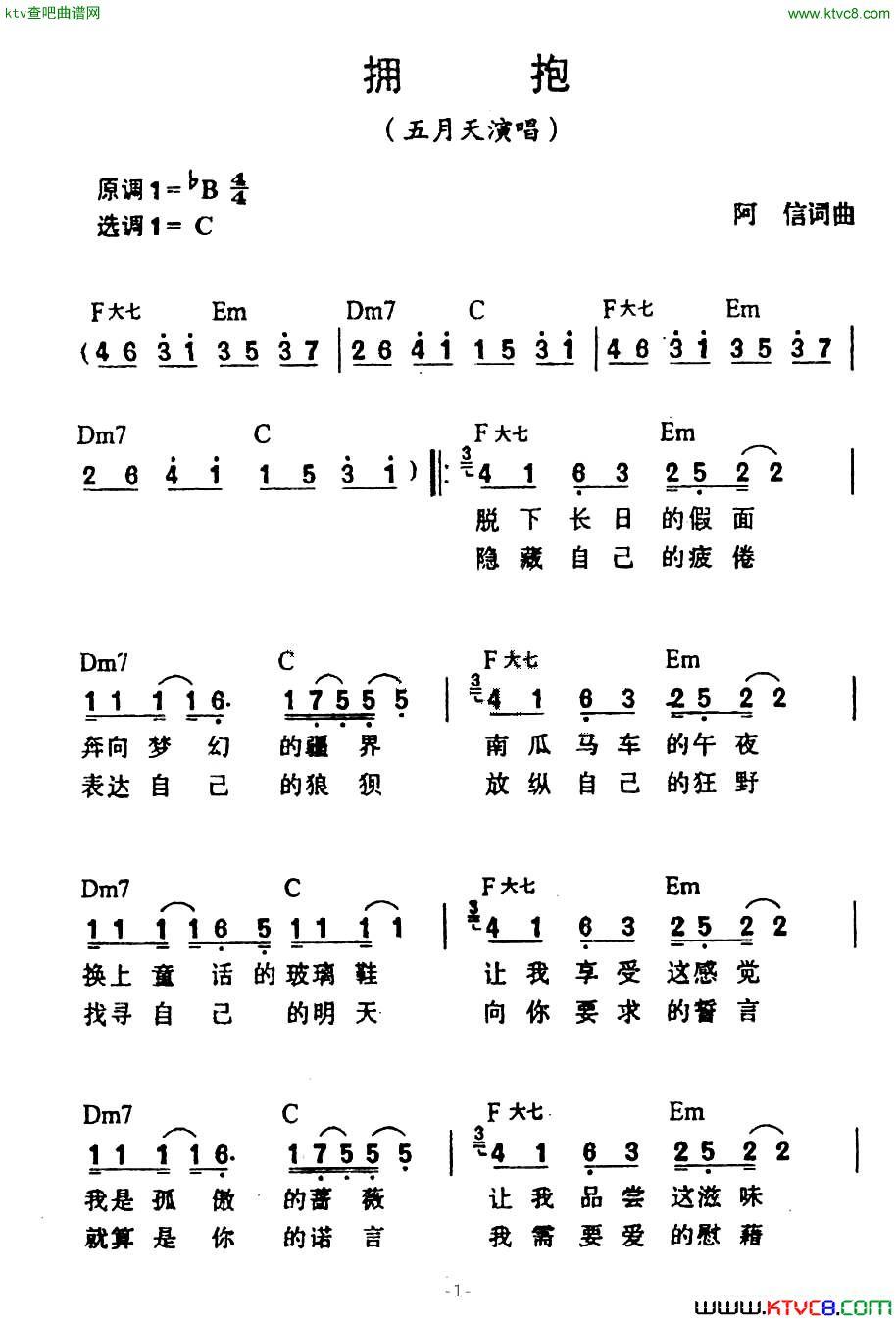 五月简谱_能给小妹发一个吉他的简谱吗,要五月天的 越简单越好哦