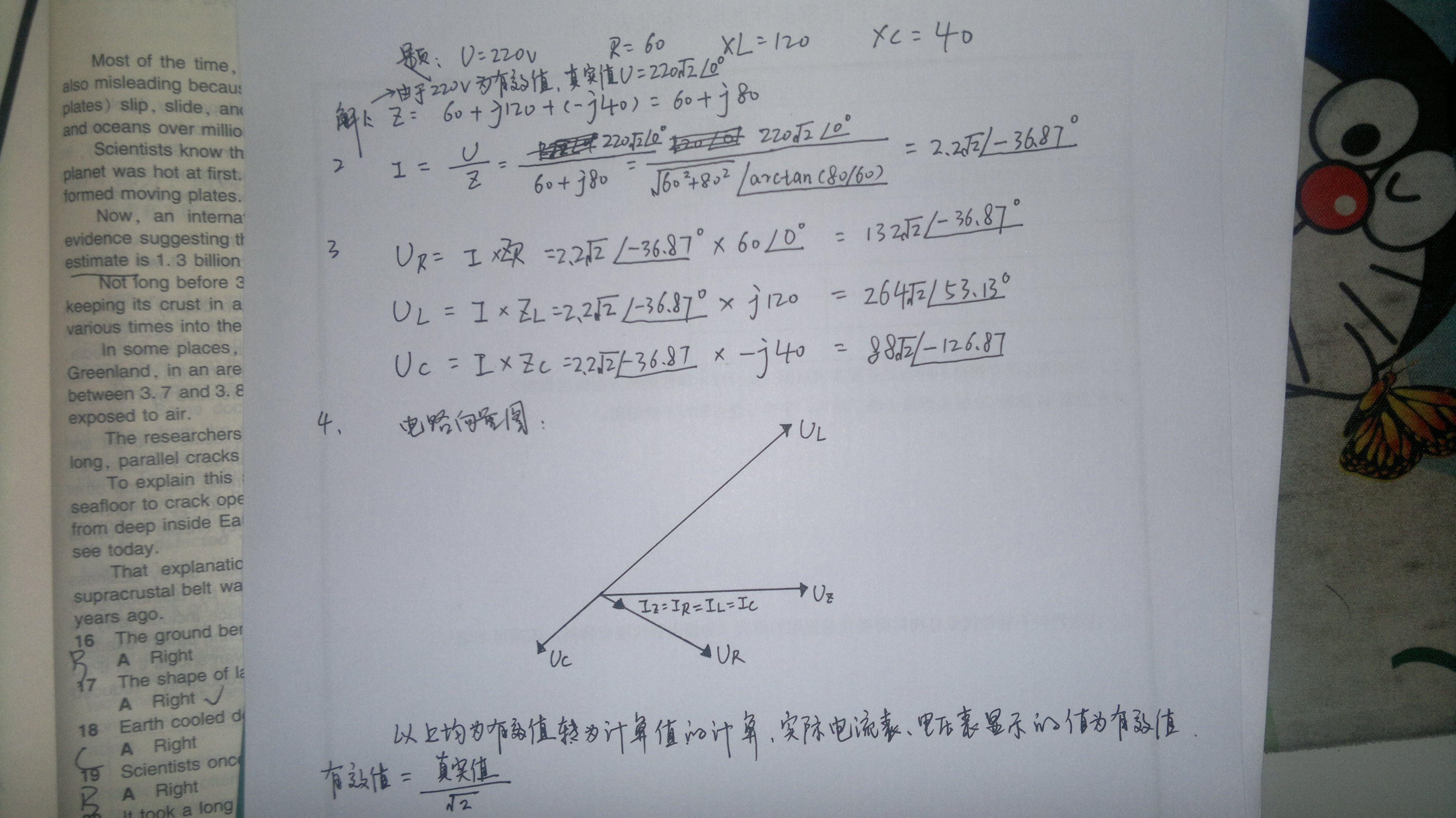 在rlc串联电路中,r=60,xl=120,xc=40,交流信号源输出电压有效值为u=