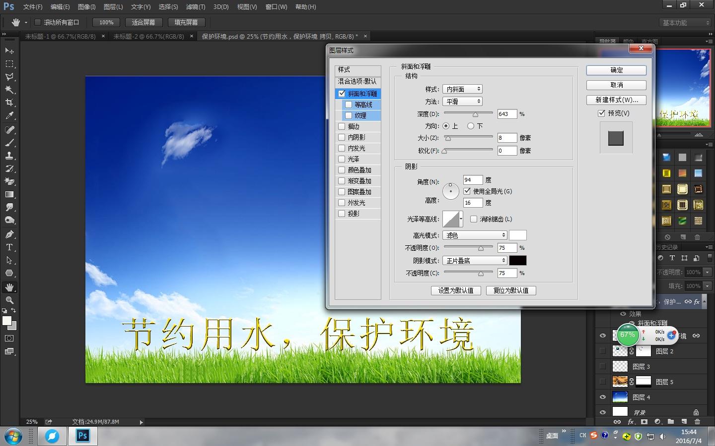 屏幕截图 软件窗口截图 1440_900