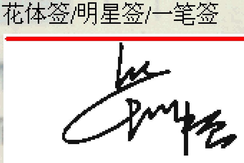 名字签名设计免费版图片