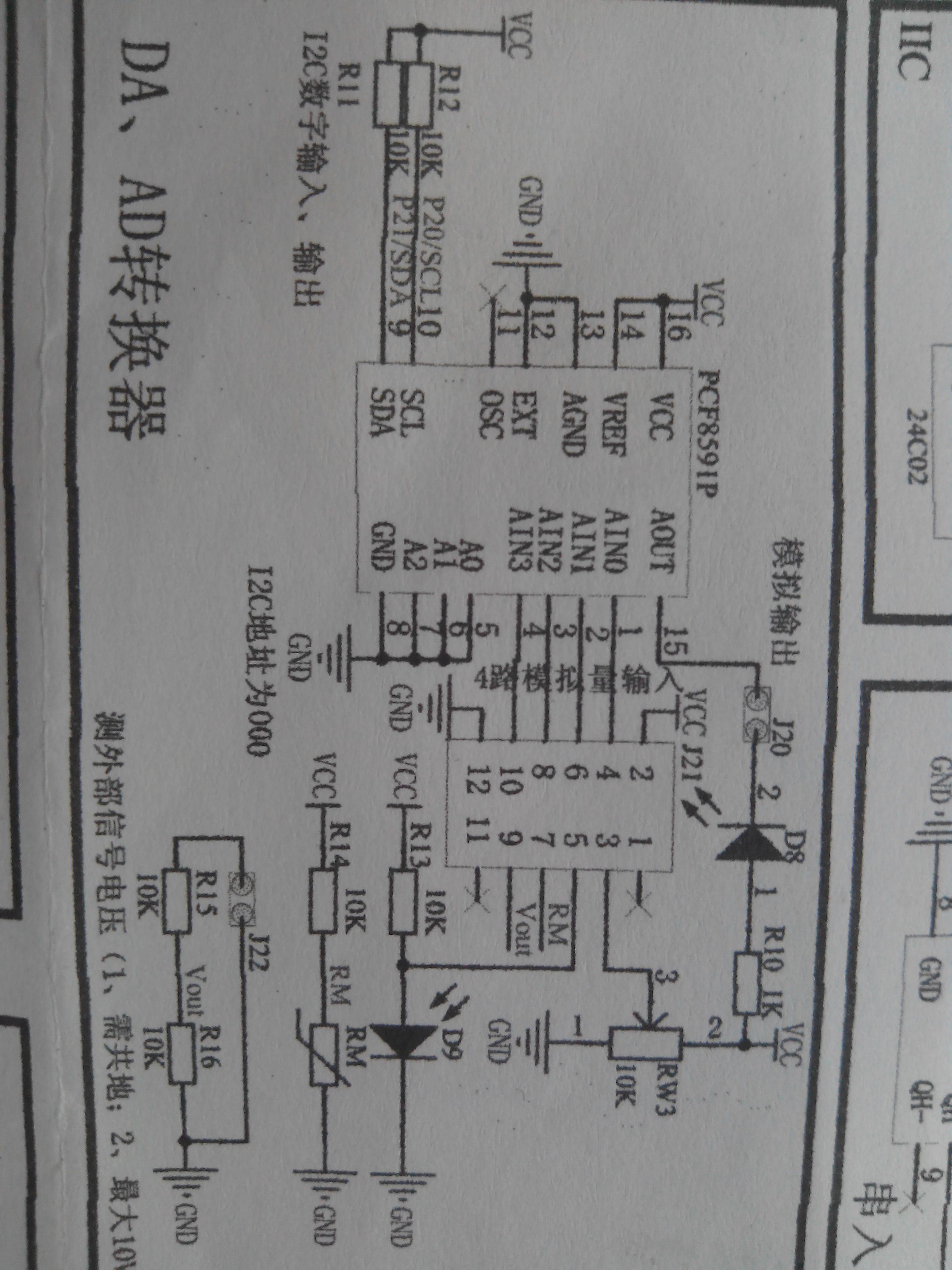 e45ada2f000229a4_求大神帮我写一个ada转换c程序 电路如下 单片机用的stc89c52