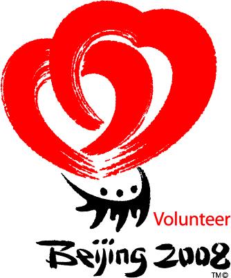 北京奥运会志愿者标志是北京2008年奥运会的二级标志,三个人手拉手
