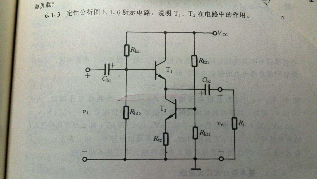 模拟电子电路分析