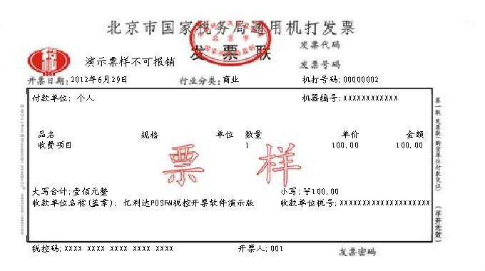 国家税务局通用机打发票