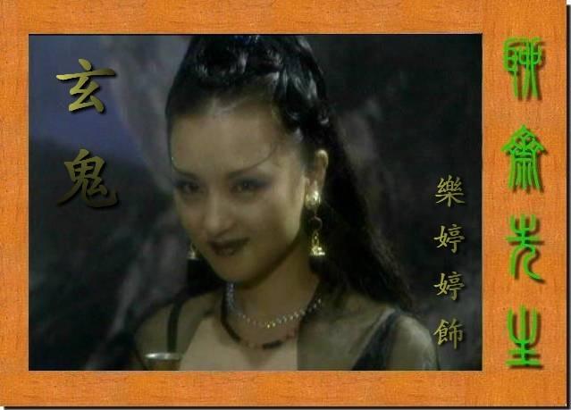 聊斋先生有玄鬼是第几集高中佛山市图片