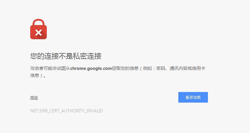 用谷歌浏览器翻墙出现这种情况是怎么回事