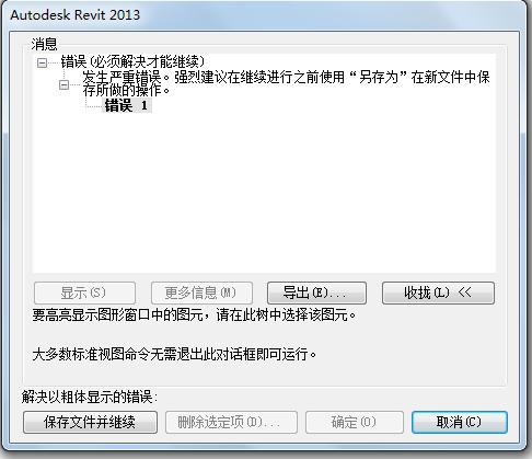 revit出现cad颜色时变换导入严重文件,急!cad提示与错误固定图片