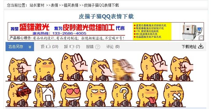 其他回答 叫 皮揣子猫qq表情下载  郁闷加郁闷    发布于2014-04-04图片