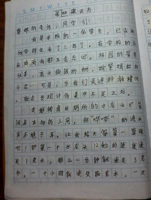 语文版六单元漫画漫画第四作文年级,不要上册初三赵璞玲三月人教图片