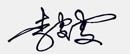 李雯雯的明星签名设计图片