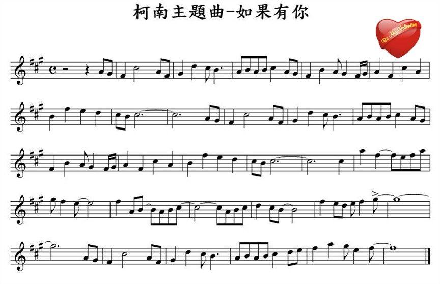 名侦探柯南主题曲的萨克斯谱子(五线谱)