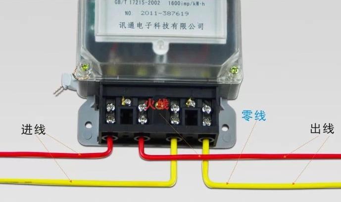 dds1531 单相电表怎么接线