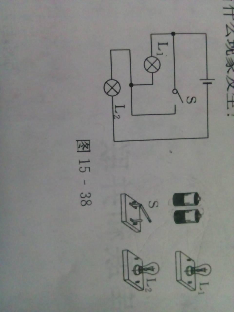 请按照如图所示的电路图,把实物连接起来,并指出,开关