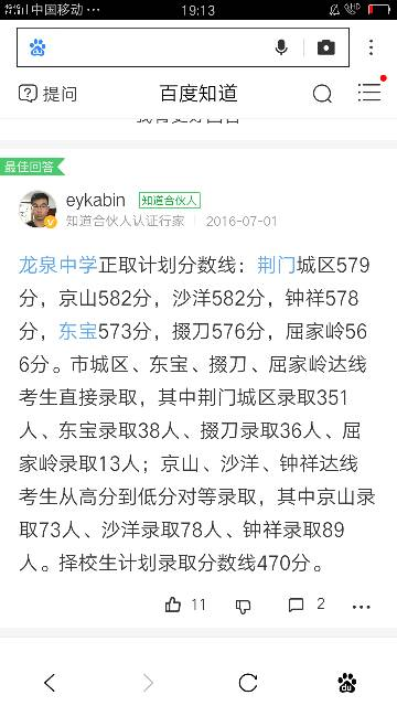 2018年荆门龙泉高中分数线乱象民办高中图片