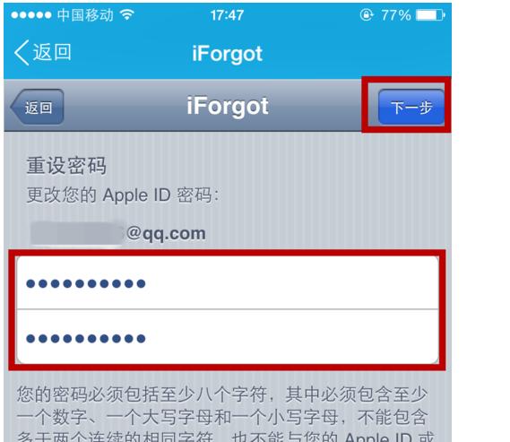 app被禁用没有重设