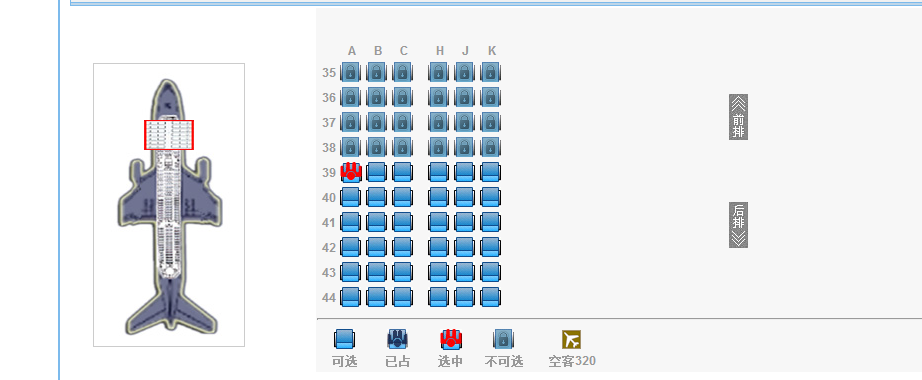 南航a320座位选择问题图片