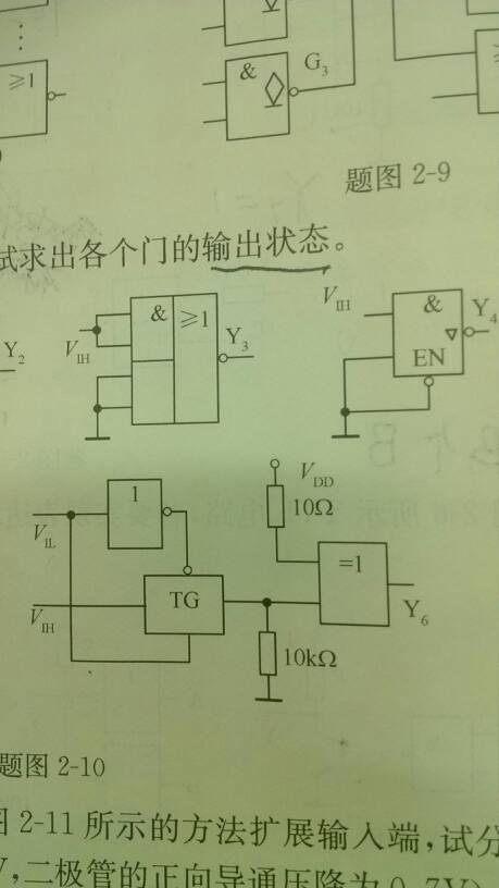 cmos门电路得输出状态如何求?三道作业