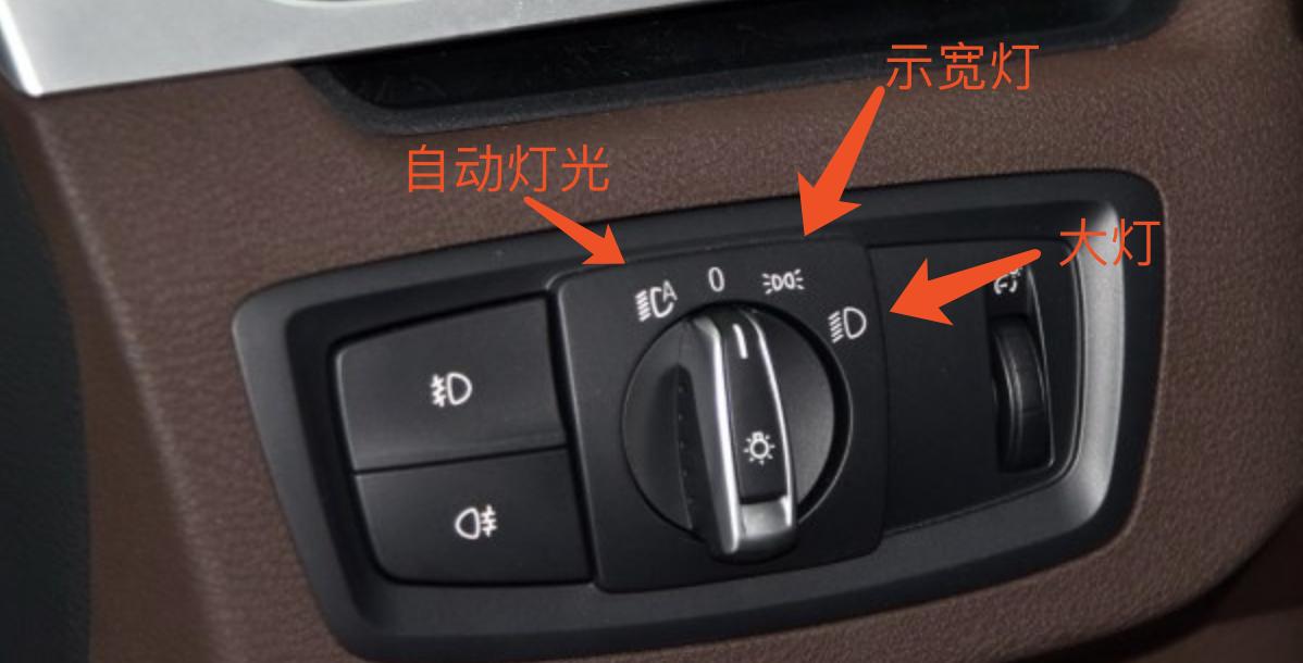 宝马x1示宽灯怎么打开图解 宝马x1倒车灯开关图解