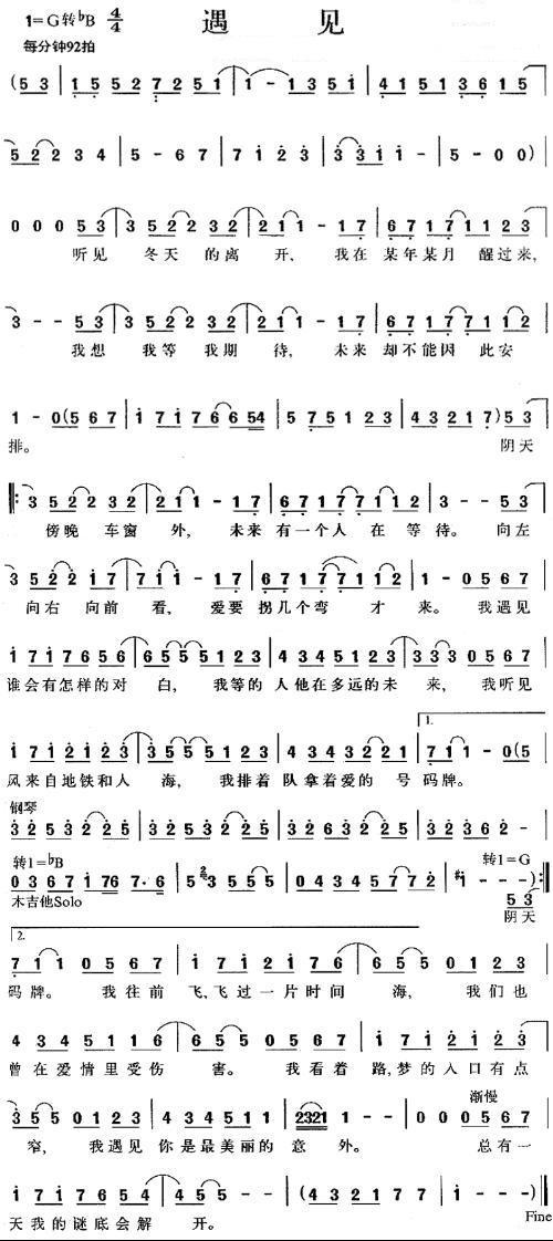 遇见钢琴双手简谱图片