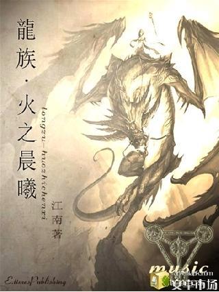 龙族Ⅰ:火之晨曦的作品鉴赏