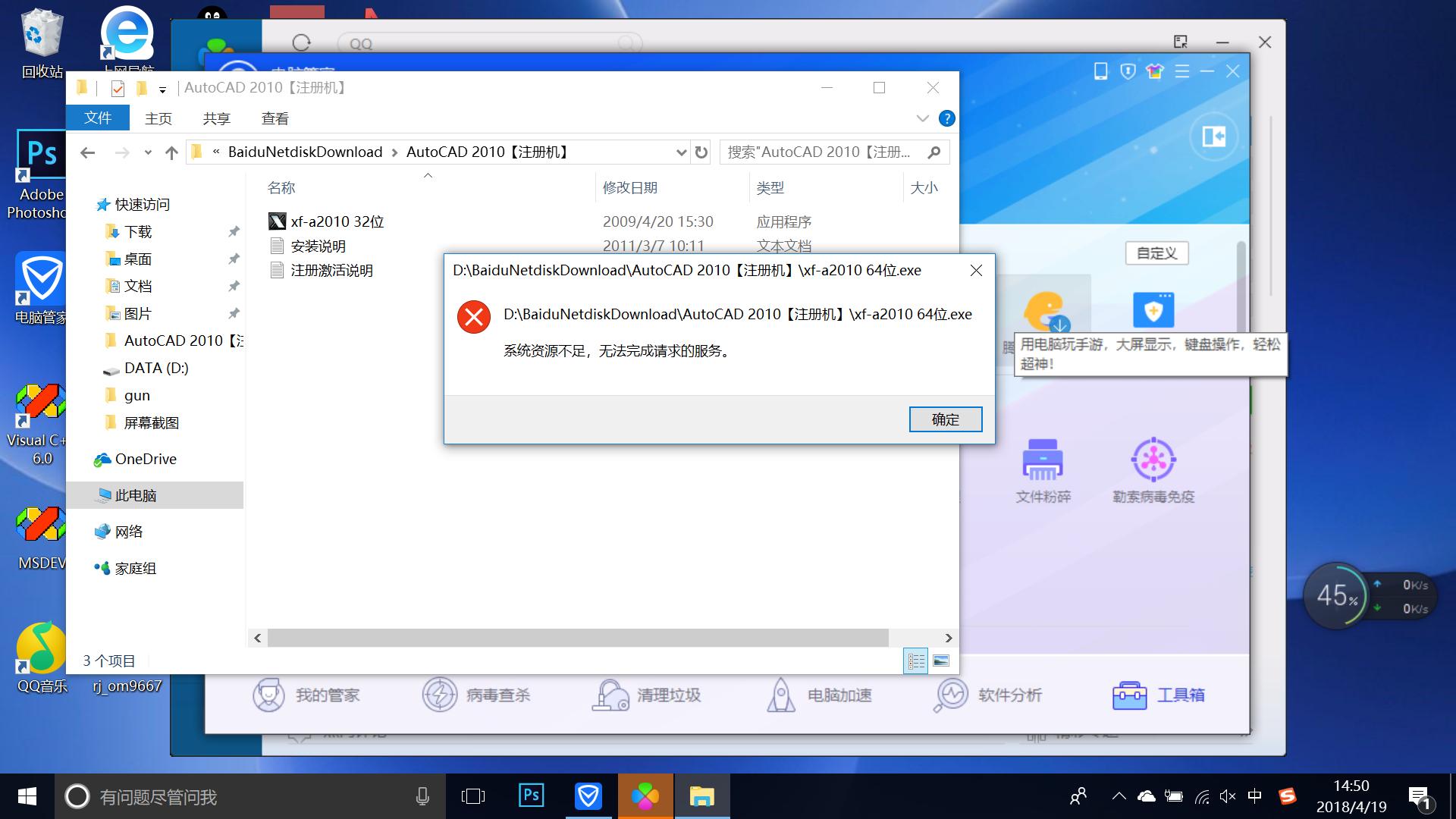 Windows10恢复64位2010CAD注册机,出cad2008打开菜单图片