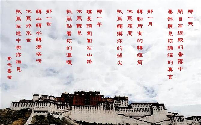 仓央嘉措的诗歌有哪些是后人伪造或者误传的