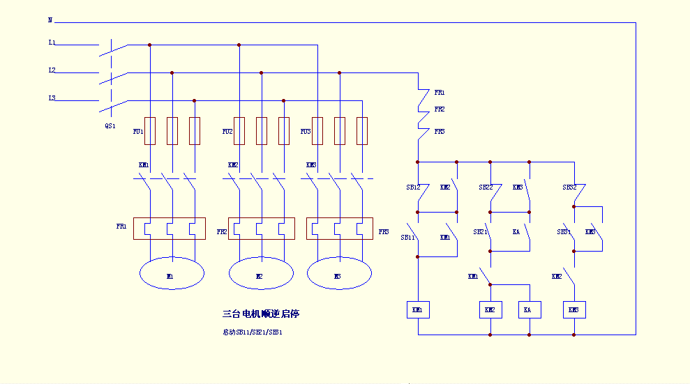 三台电机的顺起逆停电路控制图
