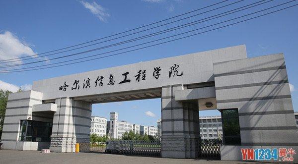 哈尔滨信息工程学院的学校文化