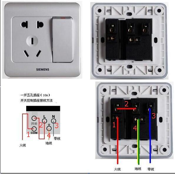 西门子86型一开五孔插座,要开关控制五孔怎么接线?