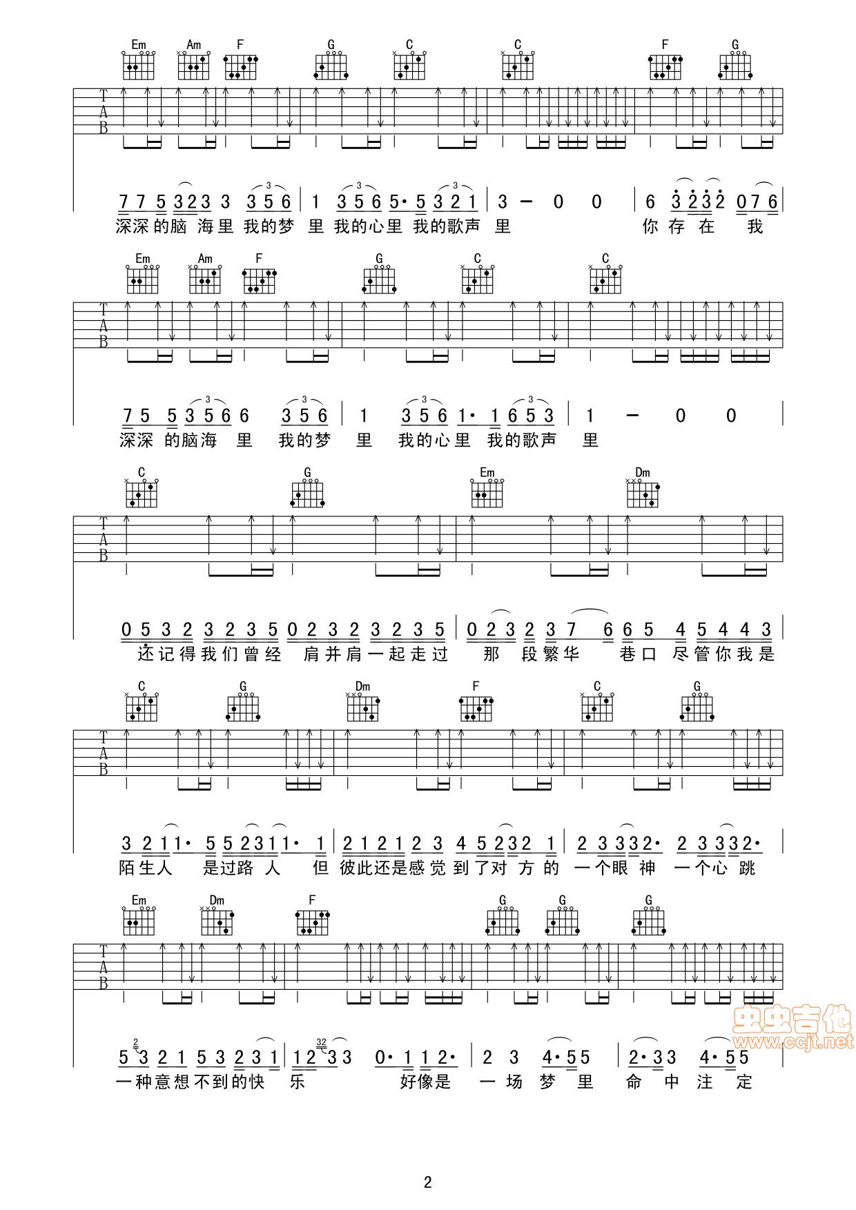我的歌声里 吉他和弦谱图片