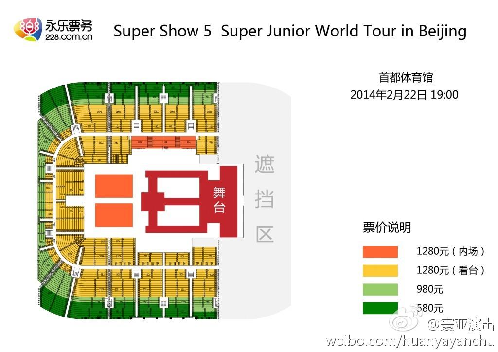 22 superjunior在首都体育馆的演唱会 现在还没有买到票 有一个黄牛说