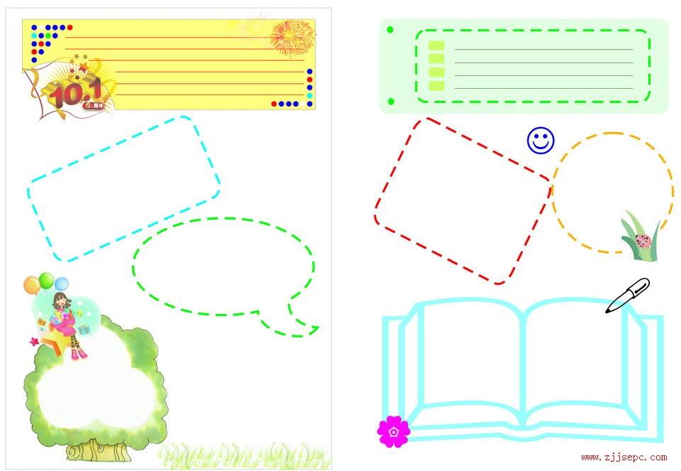 六一儿童节手抄报版块边框怎么画?