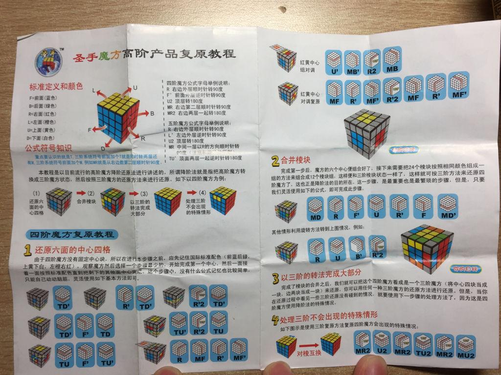 求圣手魔方四阶入门教程图纸的照片 类似于下面我的那个三阶魔方图纸