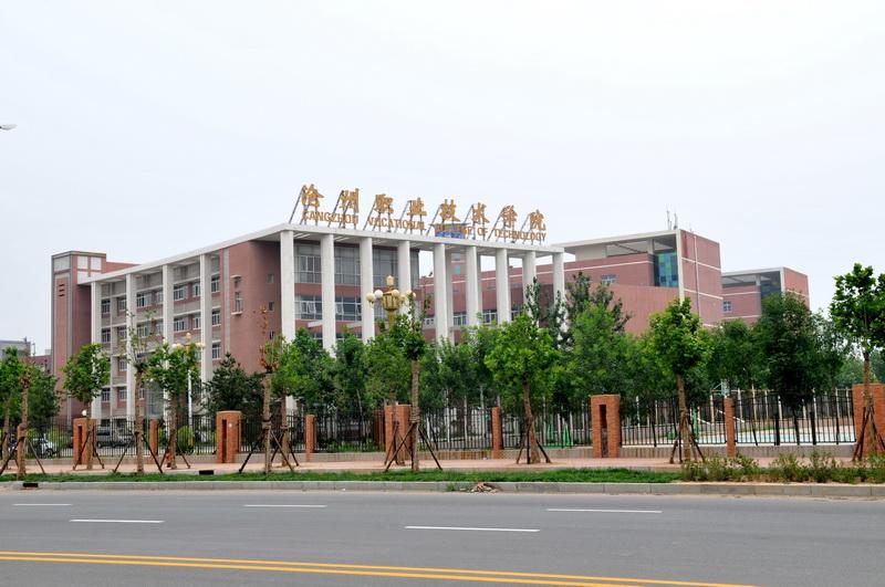 沧州职业技术学院图片