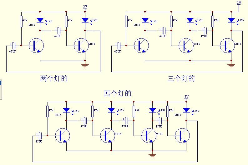 多个发光二极管组成的三极管闪光电路图(简单些)