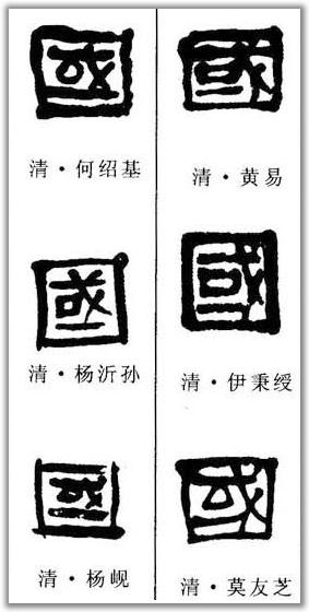 隶书的[国]和[飞]字历代名家名帖的写法.图片