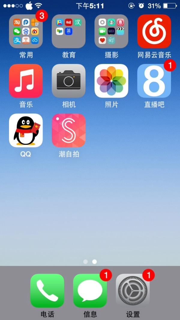 左上角不是的是手机的标志显示中国移动四个字苹果动漫看里番苹果图片