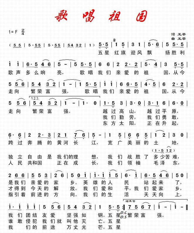 歌唱祖国歌词,歌谱图片