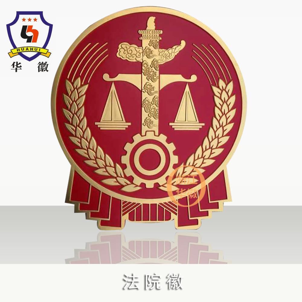 法院带的国徽是什么样子