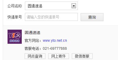 www.yto.net.cn