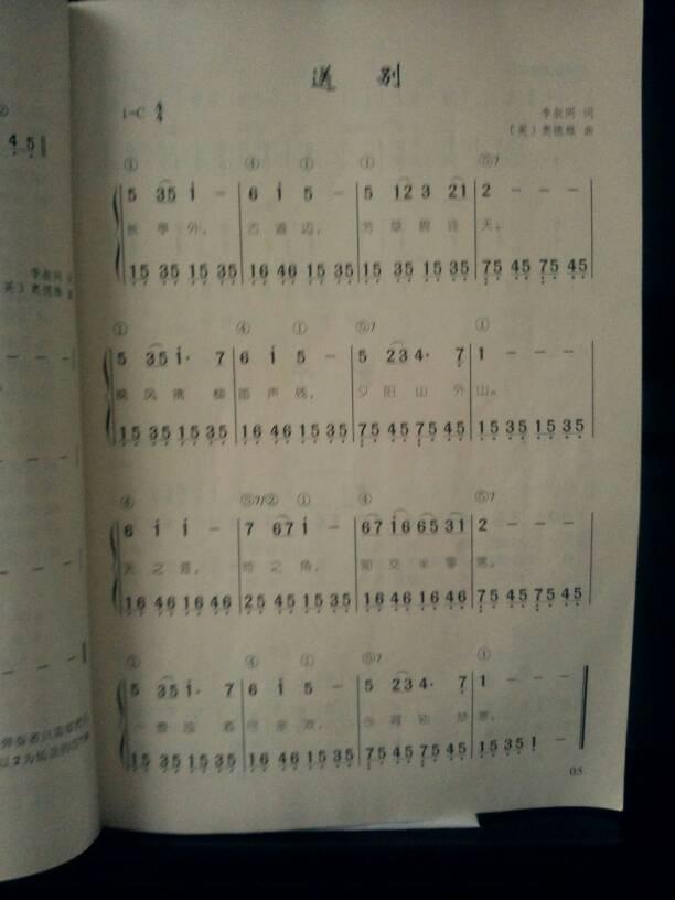 钢琴曲送别的简谱图片