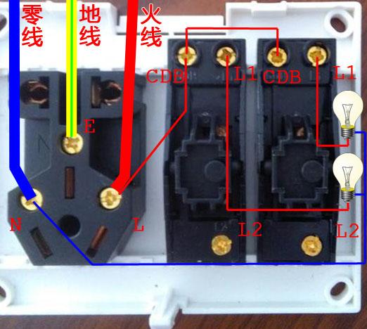 双联开关带五孔插座接线图