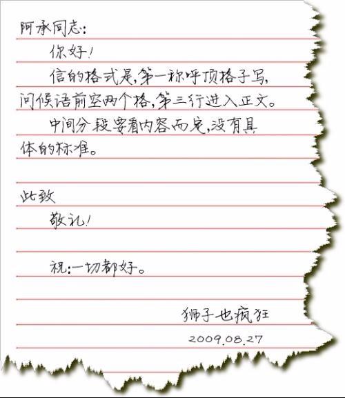 写书信的格式,图片发过来哦!图片