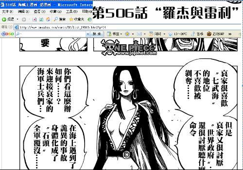 海贼王女帝蛇姬被海军l 漫画 还要电影 蛇姬的图片