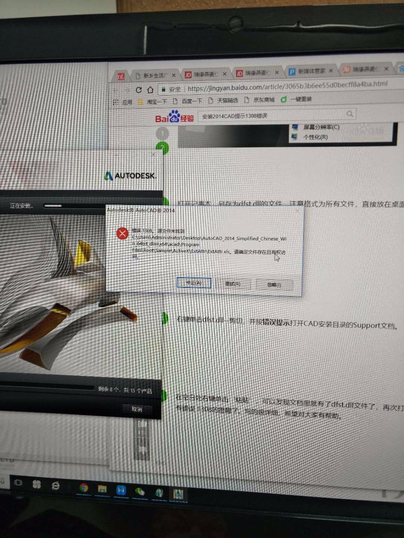 安装cad2014出现错误1308,v错误缺少源文件Ecad什么是的单位面积图片