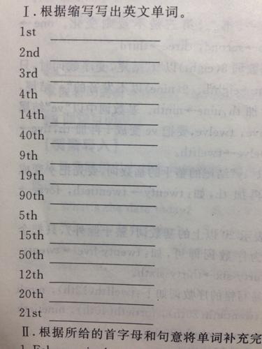 根据缩写写出英文单词图片