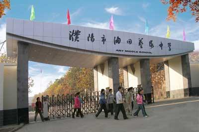 濮阳市艺术高中地理油田图片地区常考学校的高中图片