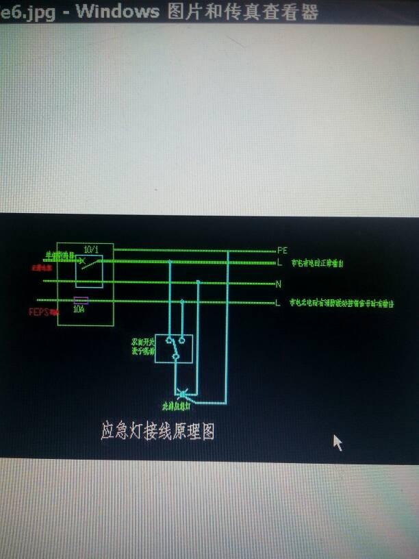 消防应急灯带开关的接线图