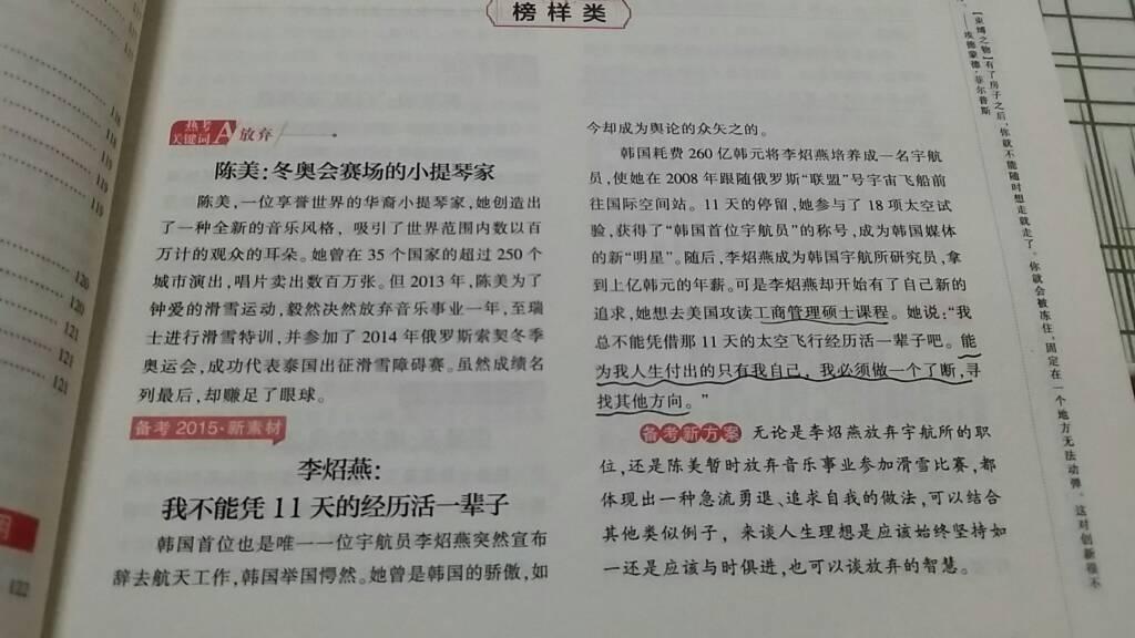 作文句子高中急需!或者万素材!好一点的教高中部中学深圳市)苑(